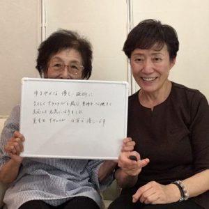 横浜市にお住いのMY様(70代/女性/主婦)