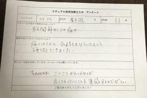 横浜市都筑区にお住いのMM様(女性/53歳/主婦の方)