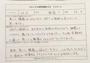 横浜市都筑区にお住いのMS様(女性/50代/主婦の方)
