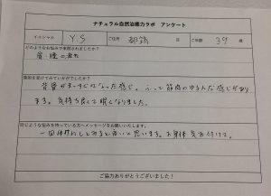 横浜市都筑区にお住いのYS様(男性/39歳/会社員の方)